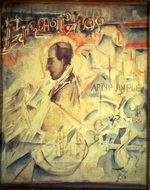 Yakulov, Georgi Bogdanovich - The Agenda. Portrait of the composer Arthur Lourié (1891-1966)