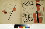 Malevich, Kasimir Severinovich - Portfolio for the congress of the country poverty in the Winterpalace