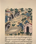 Russian master - Saints Bartholomew and Stephen building church in honour of the Holy Trinity at the Makovets Hill (Book miniature)