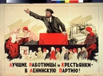 Simakov, Ivan Vasilievich - If you a member of Communist party of Soviet Union! (Poster)