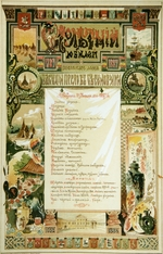 Russian Master - Breakfast Menu for the New Year's Day 1887