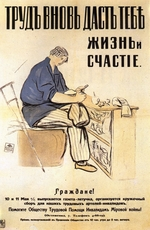 Russian master - Poster of the Cripples' Help Society