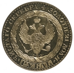 Numismatic, Russian coins - The Rubel of Constantine (Reverse)