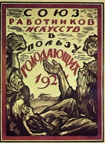 Chekhonin, Sergei Vasilievich - Poster to benefit the hungry