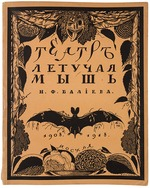 Chekhonin, Sergei Vasilievich - Book cover The theatre La Chauve-Souris (The Bat) by A. Efros