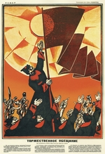 Moor, Dmitri Stachievich - Oath of Allegiance of the Workers' and Peasants' Red Army