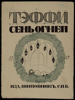 Chekhonin, Sergei Vasilievich - Cover of the Book Seven lights by Teffi