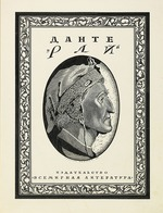Chekhonin, Sergei Vasilievich - Cover design for Paradiso by Dante Alighieri