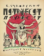 Chekhonin, Sergei Vasilievich - Cover design for The Fifty Piglets by Korney Chukovsky