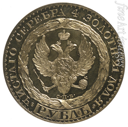 Numismatic Russian coins - The Rubel of Constantine (Reverse)