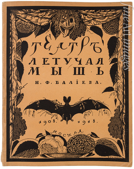 Chekhonin Sergei Vasilievich - Book cover The theatre La Chauve-Souris (The Bat) by A. Efros