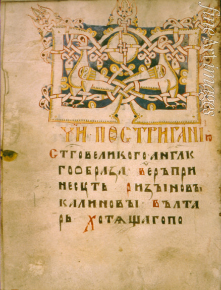 Russian master - Page of a Book of Needs (Euchologion)