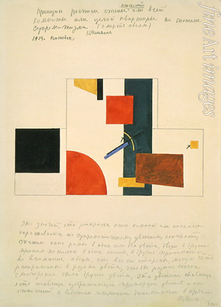 Malevich Kasimir Severinovich - The principle of the mural painting