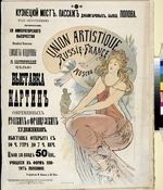 Mucha, Alfons Marie - Poster for the Exibition of Russian and French artists